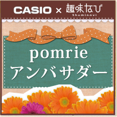 pomrieアンバサダー